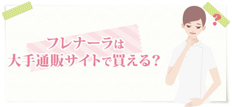 フレナーラは大手通販サイトで買える?の画像