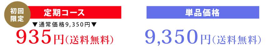 フレナーラの定期コースと通常価格を比較すると、定期コースが断然お得だとわかる画像